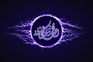 electric-circle-with-lightning-purple Prophet Muhammad RasulAllah power Allah current energy binary