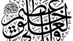 wa innaka la Khuluq al Azeem – Best of Character