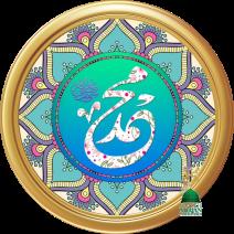 ring_wm_muhammad_biography_prophet_islam_calligraphy_00033, Muhammad