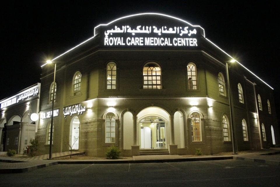 Royal Care Medical Center UAE hiring 100 nurses