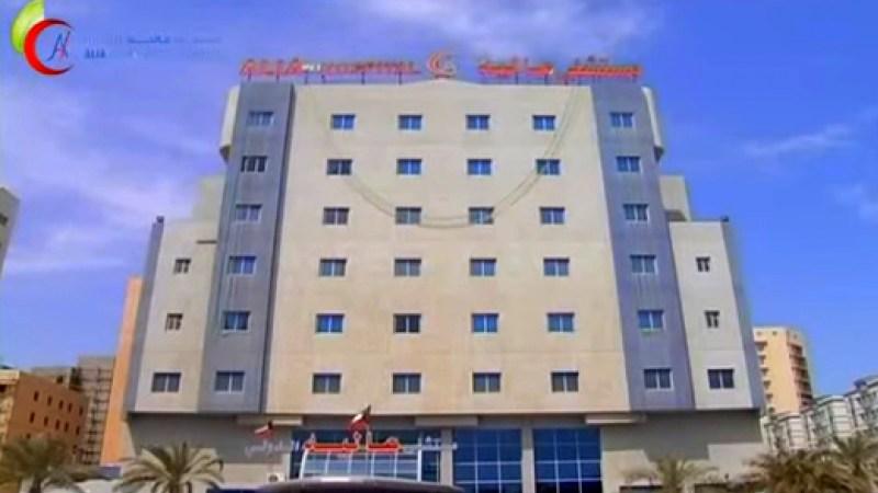 Alia Hospital in Kuwait needs 50 nurses