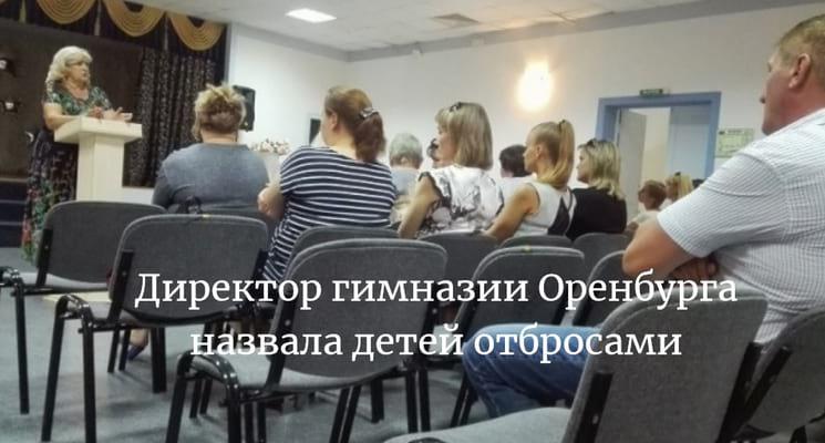 Директор пятой гимназии Оренбурга назвала детей со средней успеваемостью отбросами