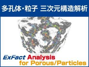 多孔体/粒子等の複雑構造評価/分析ソフトウェア ExFact Analysis for Porous/Particles