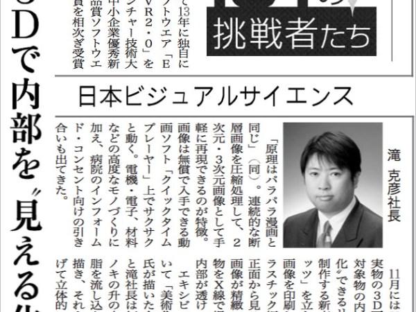 日刊工業新聞 掲載