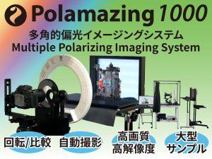 透明材料 歪み/欠陥検査 多角的偏光イメージング Polamazing 1000
