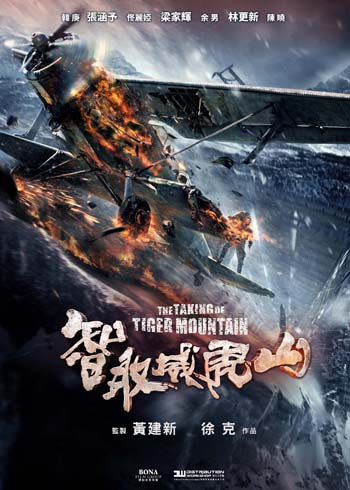 https://i0.wp.com/www.nwasianweekly.com/wp-content/uploads/2015/34_04/movies_tiger.jpg