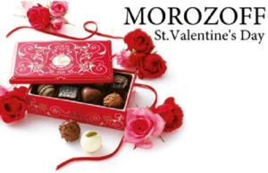 モロゾフのバレンタインデーチョコ