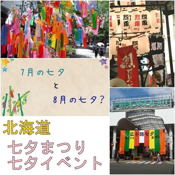 北海道の七夕まつりと七夕イベント