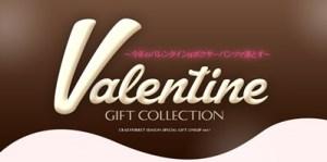 バレンタインにパンツのプレゼント
