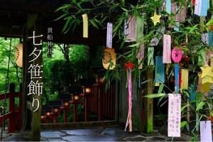 京都の貴船神社の七夕祭り