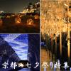 京都の七夕祭り2019|おすすめのイベントは?京の七夕も紹介!