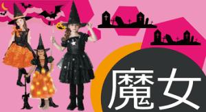 ハロウィンに魔女に仮装する子供