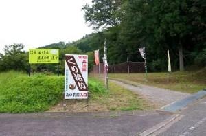 森口栗園|兵庫県の栗拾いおすすめスポット