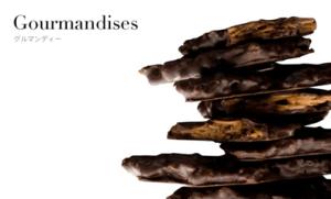 グルマンディ ピエールマルコリーニのチョコの種類