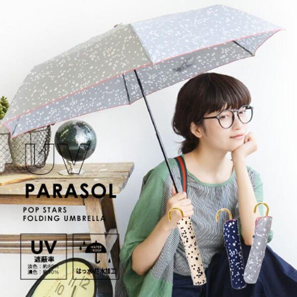 人気の折りたたみ日傘は?おしゃれでかわいい日傘も紹介!