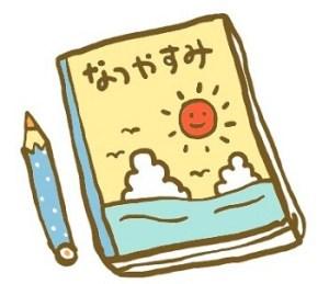 小学生の夏休みの宿題のイラスト
