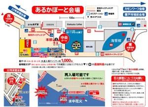 関門海峡花火大会の有料席|下関のあるかぽーと会場