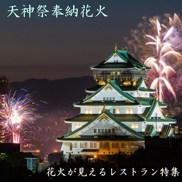 天神祭りの花火と大阪城の夜景