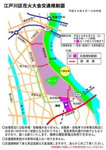 江戸川区花火大会の交通規制情報