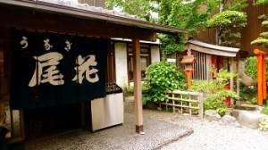 尾花 東京で美味しい鰻が食べれる名店