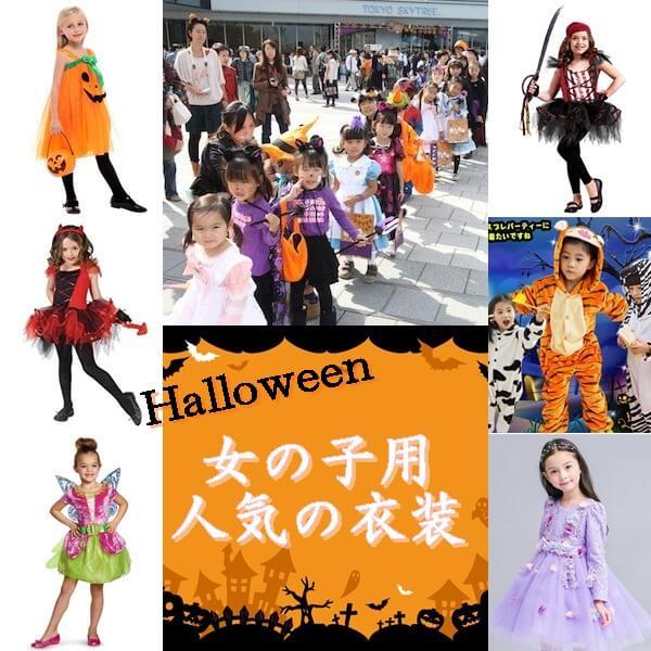 ハロウィンの女の子の人気の衣装特集