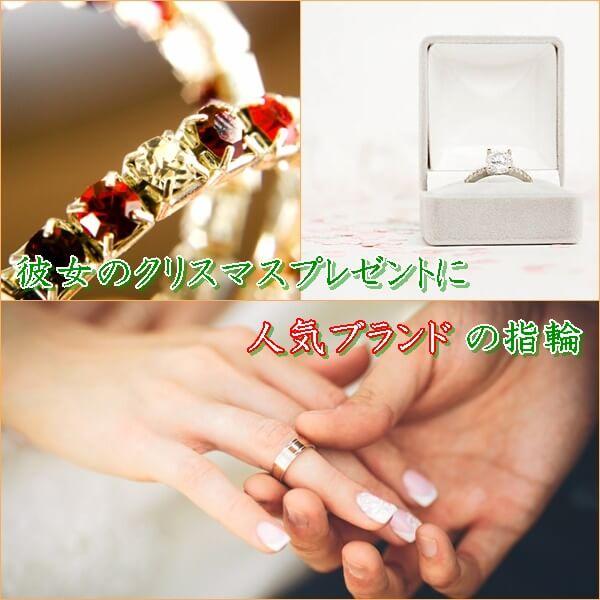 クリスマスに、彼女に贈る人気ブランドの指輪特集