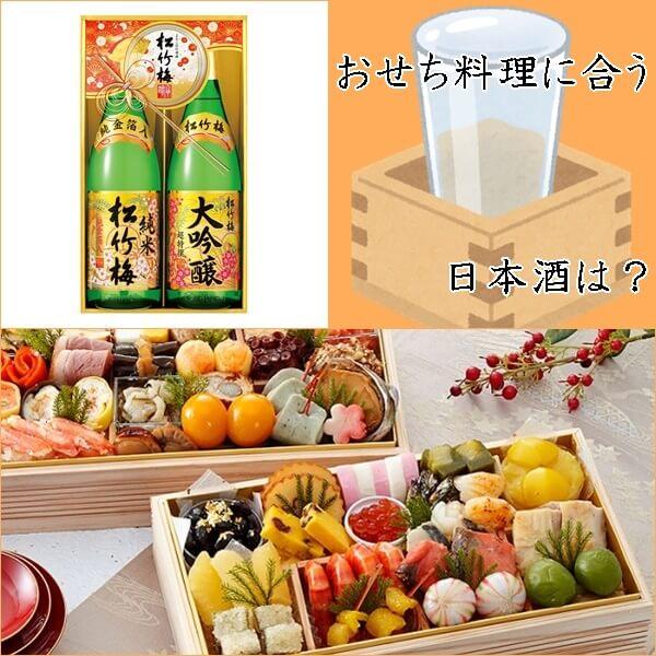 おせち料理に合う日本酒の特集