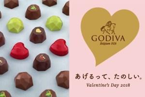 2018年バレンタイン限定ゴディバのチョコ