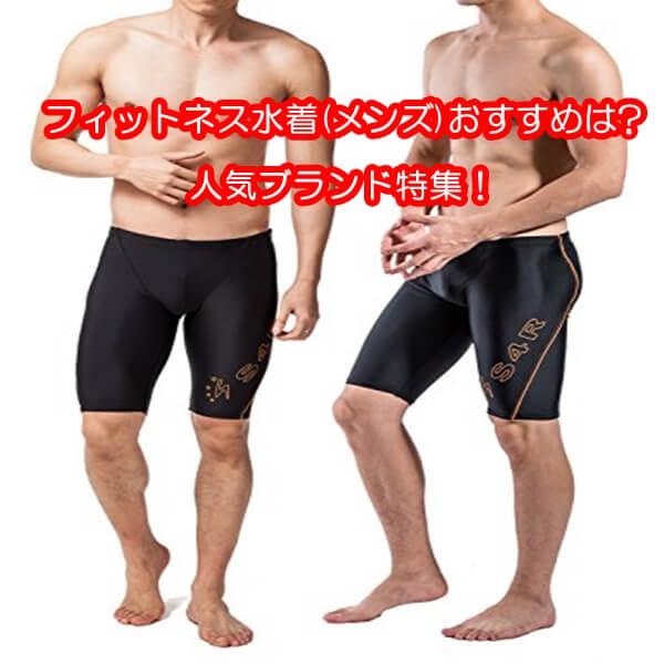 フィットネス水着(メンズ)おすすめ8選 人気ブランド特集!