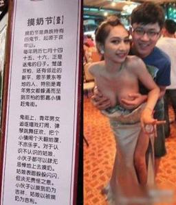 Breast-Touching-info