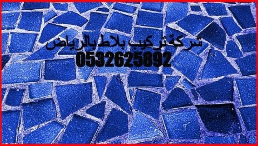شركة تركيب بلاط بالرياض 0532625892