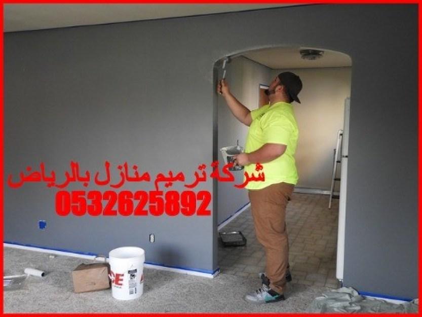 شركة ترميم منازل بالرياض 0532625892