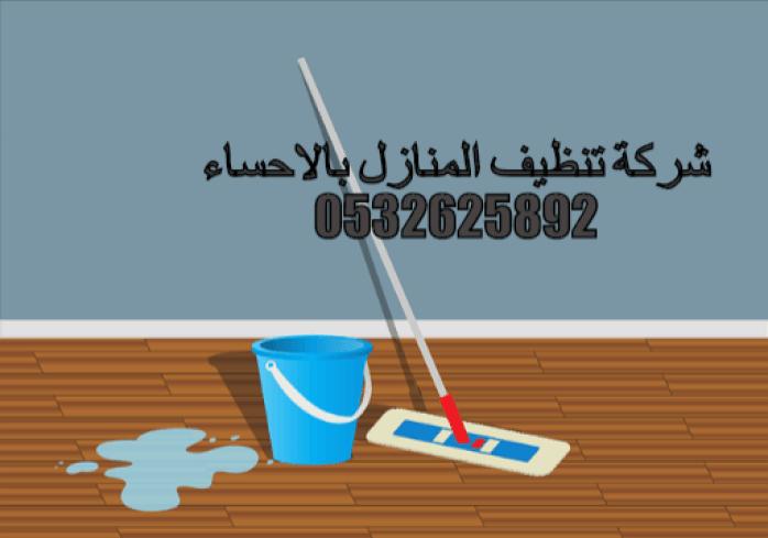 شركة تنظيف المنازل بالاحساء 0532625892