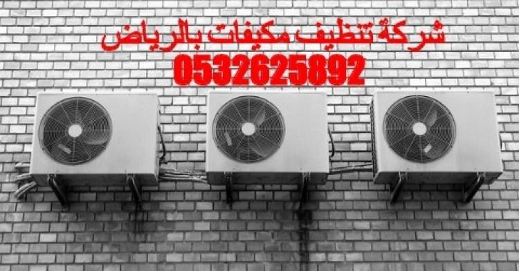 شركة تنظيف مكيفات بالرياض 0532625892