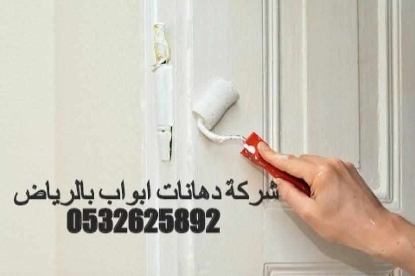 شركة دهانات ابواب بالرياض 0532625892