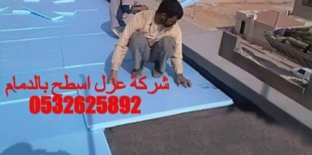 شركة عزل اسطح بالدمام 0532625892