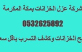 شركة عزل بمكة 0532625892 افضل شركة عزل لعزل الخزانات والاسطح بمكة