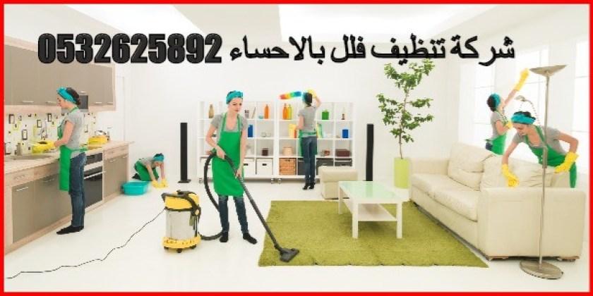 شركة تنظيف فلل بالاحساء 0532625892