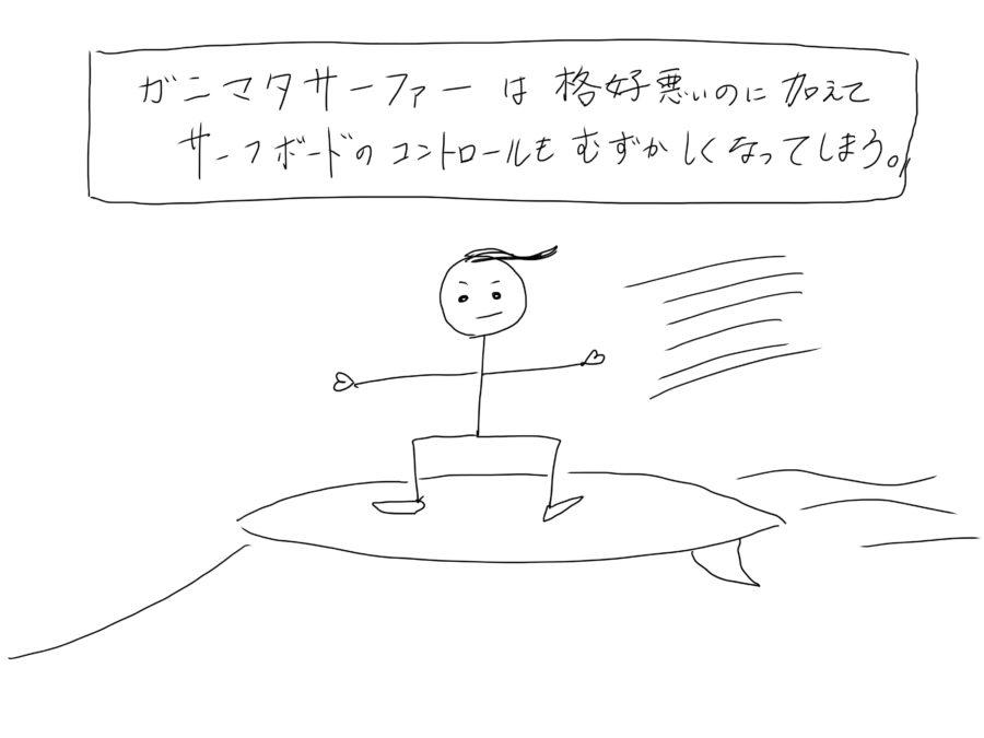 ガニ股サーフィンになってしまうとターンができなくなるので気をつけよう