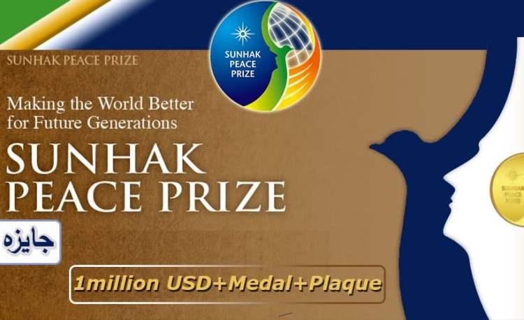 Sunhak Peace Prize 2019
