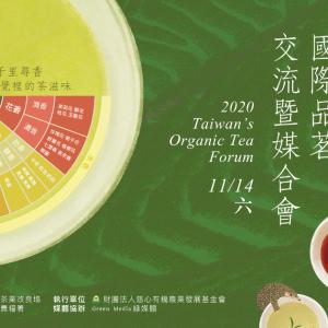 2020臺灣有機茶國際品茗交流暨媒合會