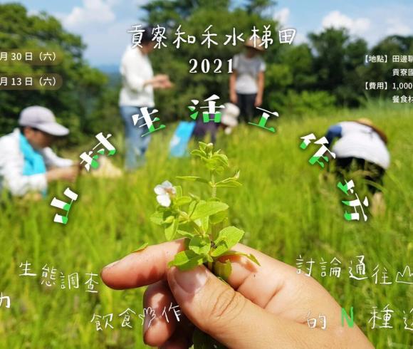 貢寮和禾水梯田 【2021山村生活工作坊】