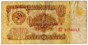 U.R.S.S. 1 Rublo 1961