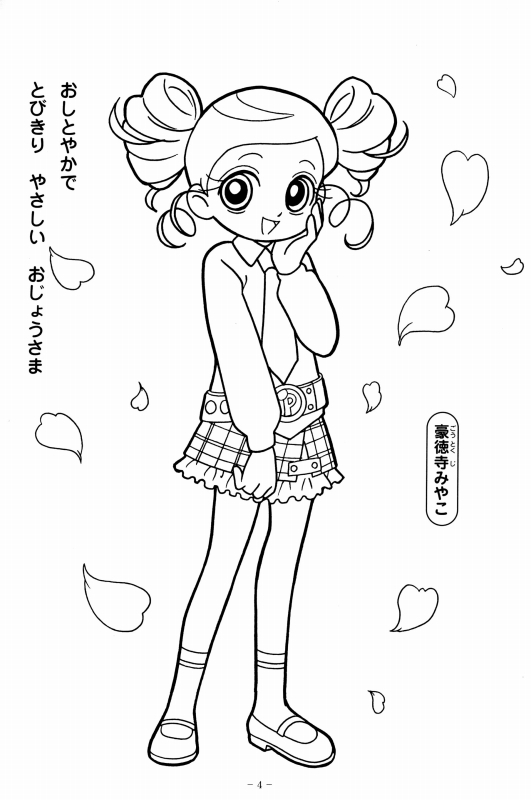 Pretty Cure Coloring Pages Sketch Coloring Page