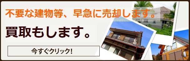 大分県由布市九重の不動産買い取ります。