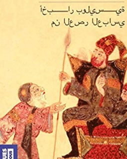 livre bilingue arabe français
