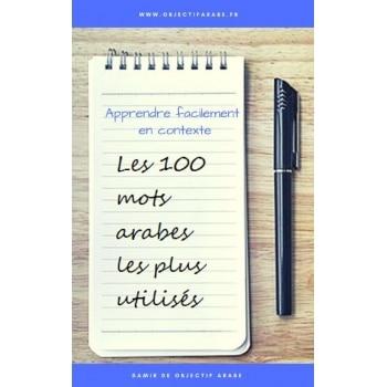 les 100 mots les plus utilisés en arabe