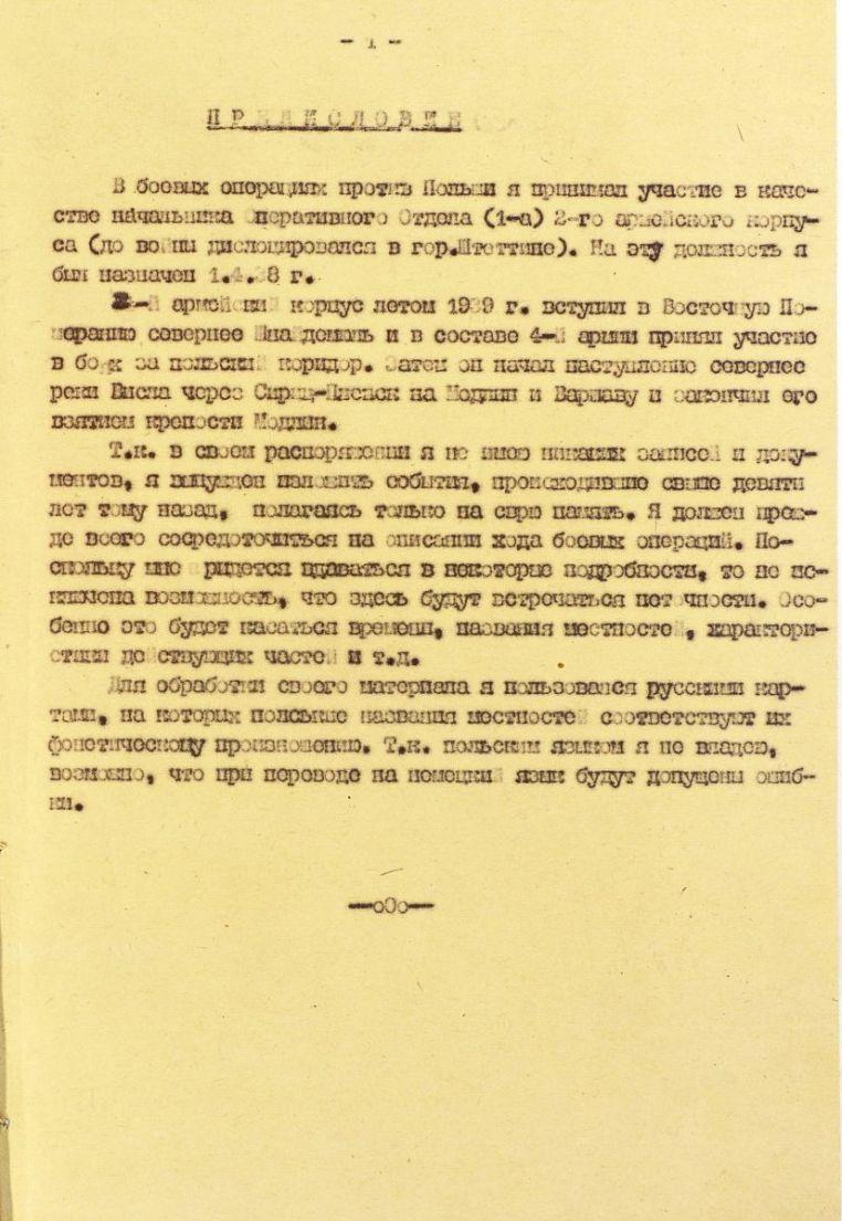 Описание боевых операций 2-го германского армейского корпуса во время наступления на Польшу/ ©mil.ru