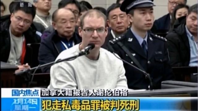 孟晚舟刚出庭 中国就开庭二审加拿大毒贩案
