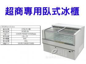 超商專用臥式冰櫃_玻璃對拉冰櫃_冰櫃系列_全能冷凍餐飲設備